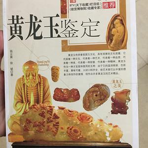 黄龙玉收藏入门书籍