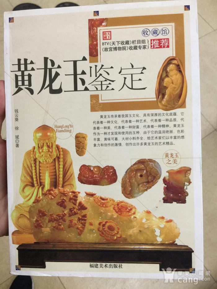 黄龙玉收藏入门书籍图1