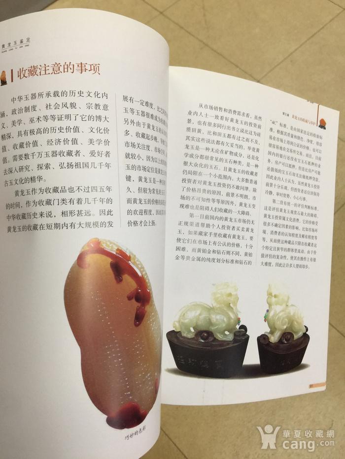 黄龙玉收藏入门书籍图3