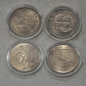 中国纪念币四枚