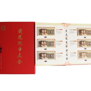 第四套人民币荧光钞