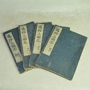 日本旧书 四册