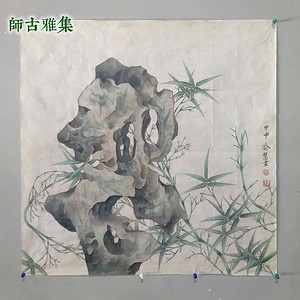 喻慧 工笔竹石图斗方