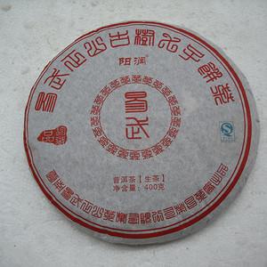 联盟  普洱茶 2010年易武正山古树 明前高端茶