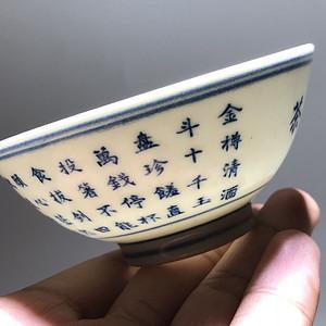 精品 清晚期 茶盏 工艺上乘 字体刚劲有力 名家作品