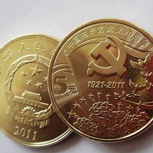 建党90周年纪念币整包装 共5卷