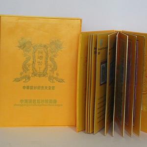 联盟  瑞海银座    中国龙钞大全套