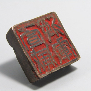 唐紫铜 印章 包浆厚重