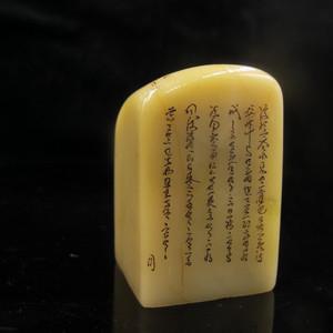 文房推荐 名家老工老料结晶性芙蓉冻石印章6817