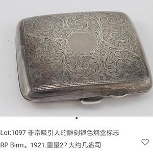 一个纯银盒