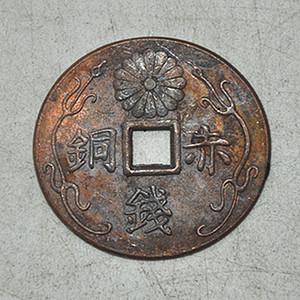 赤铜钱一枚