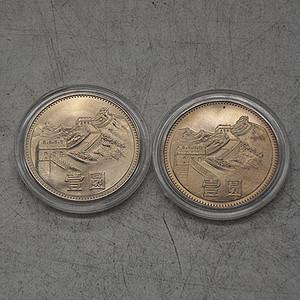 81 85年版壹圆硬币两枚