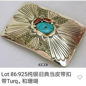 一个纯银镶嵌珊瑚绿松石的皮带扣