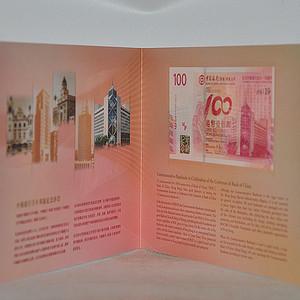 中国银行百年华诞纪念钞票