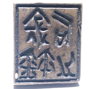 宋代 紫铜 地方官印 手工錾刻 打造 字体 刻画清晰