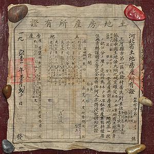 1951年河北省土地房产所有证
