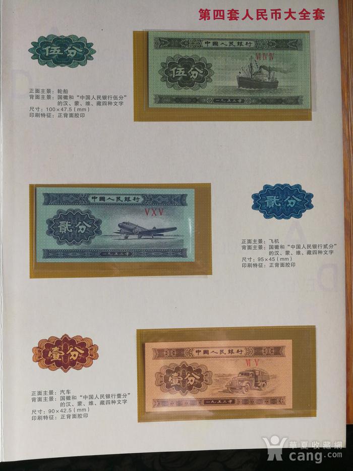 四版人民币尾号772图6