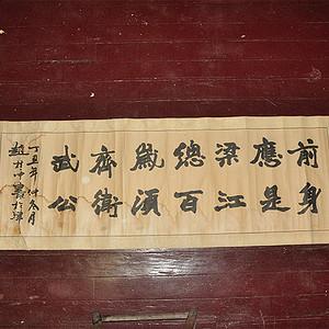 赵桂中书法作品