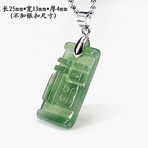 冰种满绿翡翠福牌9923