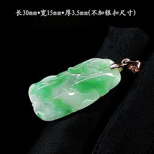飘阳绿翡翠连年有余挂件1296