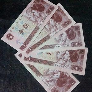 96版1元人民币