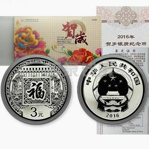 2016年猴年3元福字贺岁银币