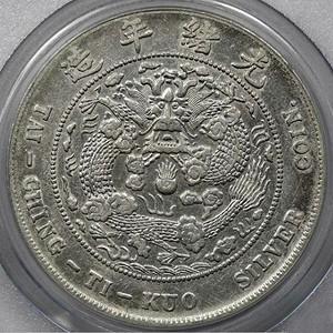 光绪元宝造币总厂七钱二分公博评级银元收藏