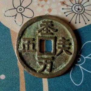 天朝万顺铜制币