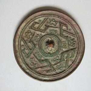 宋元山字纹小铜镜