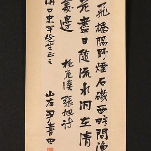 尹书田作品,书法