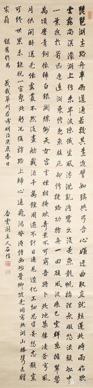 香云阁主人,书法图2