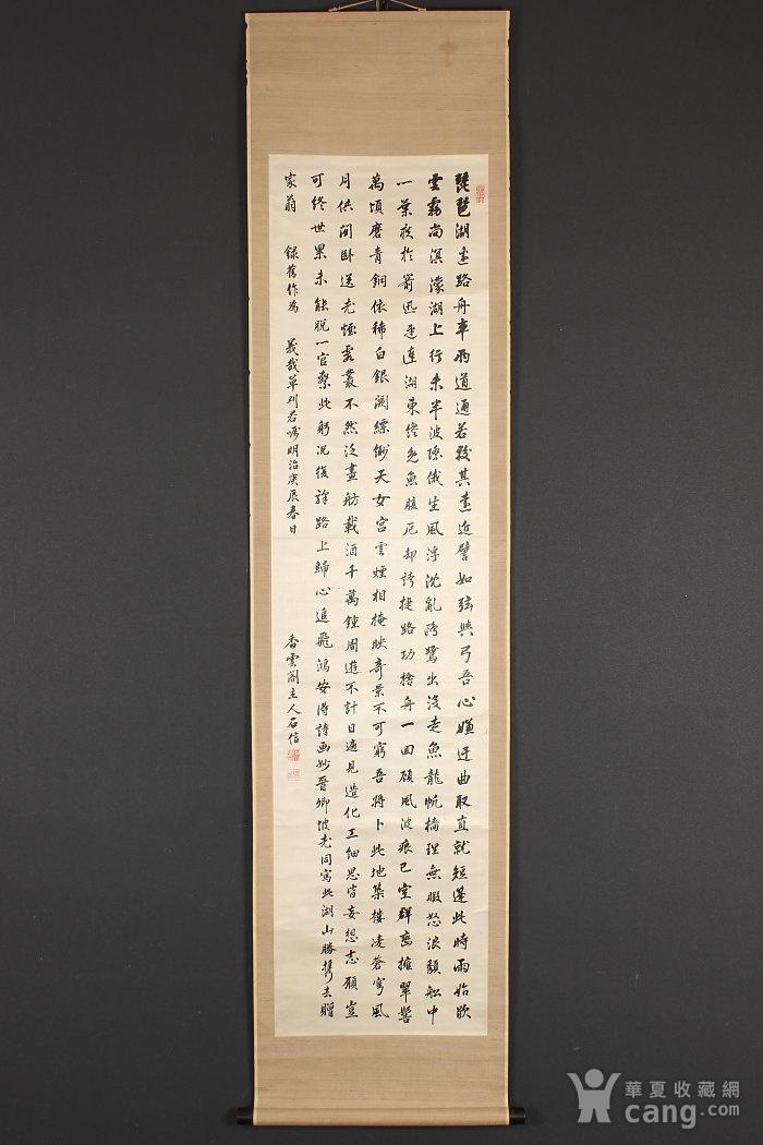香云阁主人,书法图1