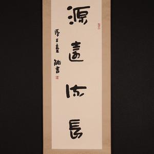 秦能作品,书法