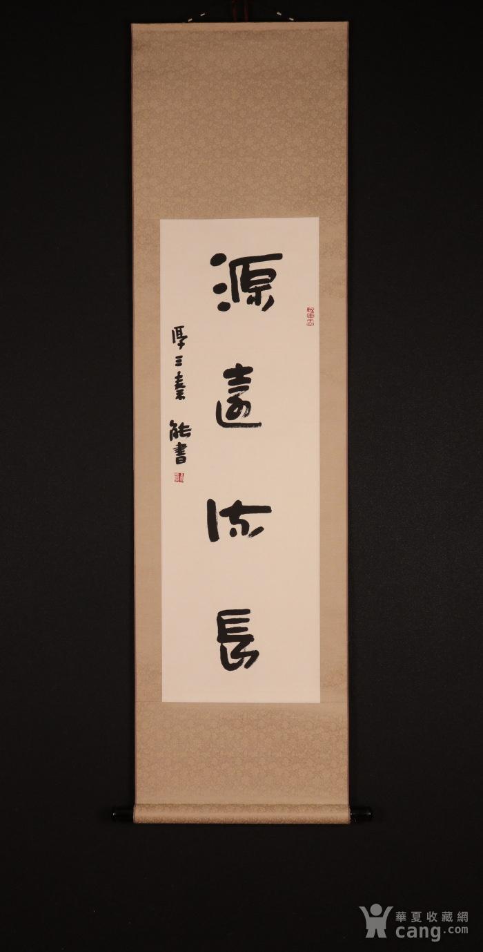 秦能作品,书法图1