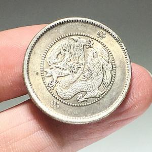 清代 小银龙币品相八成 品