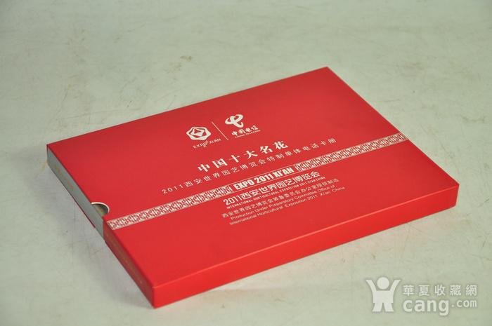 2011西安世园会十大名花电话卡收藏品图11