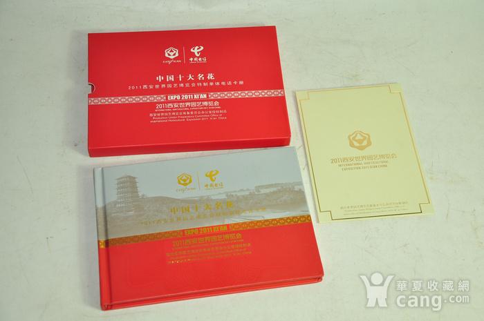2011西安世园会十大名花电话卡收藏品图10