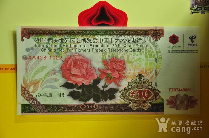 2011西安世园会十大名花电话卡收藏品图5