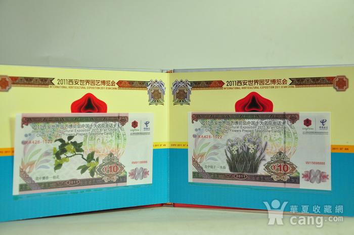 2011西安世园会十大名花电话卡收藏品图7