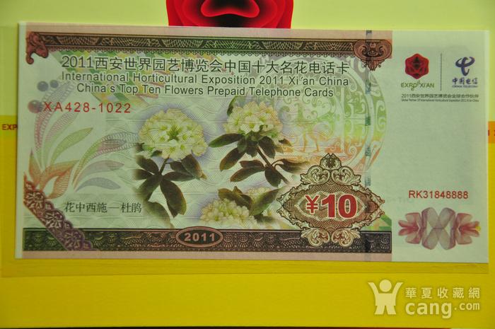 2011西安世园会十大名花电话卡收藏品图8
