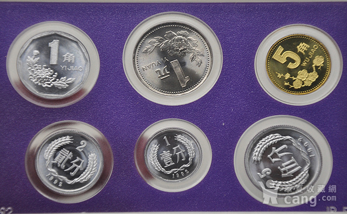 1992年版中国硬币一套图3