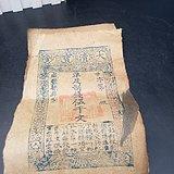 大清咸丰纸币