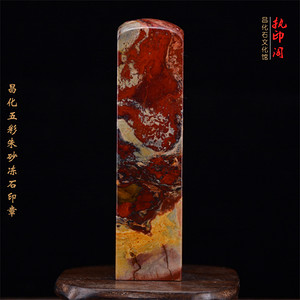 昌化五彩朱砂冻石印章