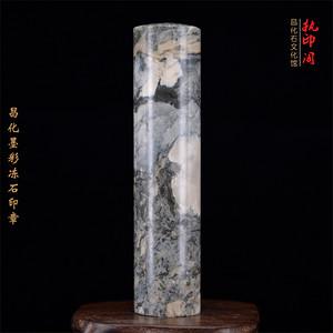 昌化墨彩冻石圆形印章