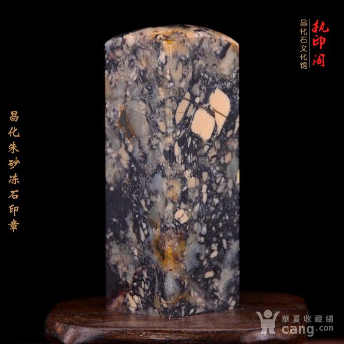 放漏   昌化朱砂冻石印章 黑芝麻糖冻图4