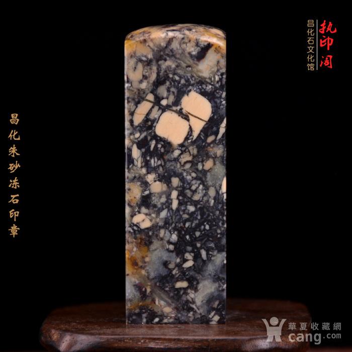 放漏   昌化朱砂冻石印章 黑芝麻糖冻图3