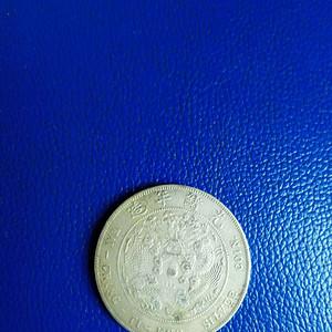造币总厂钱币一枚