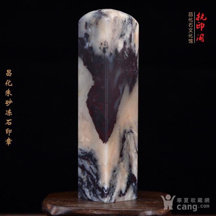 放漏  昌化朱砂冻石印章图2