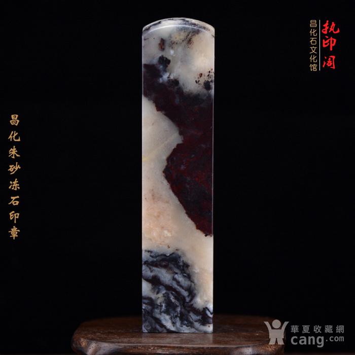 放漏  昌化朱砂冻石印章图3
