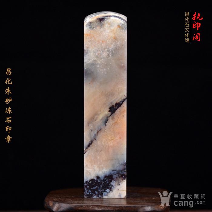 放漏  昌化朱砂冻石印章图7
